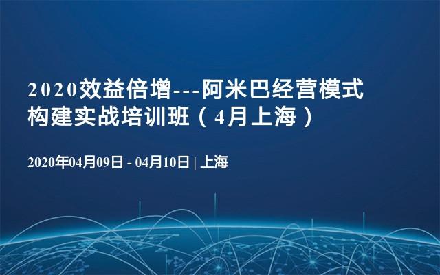 2020效益倍增---阿米巴经营模式构建实战培训班(4月上海)