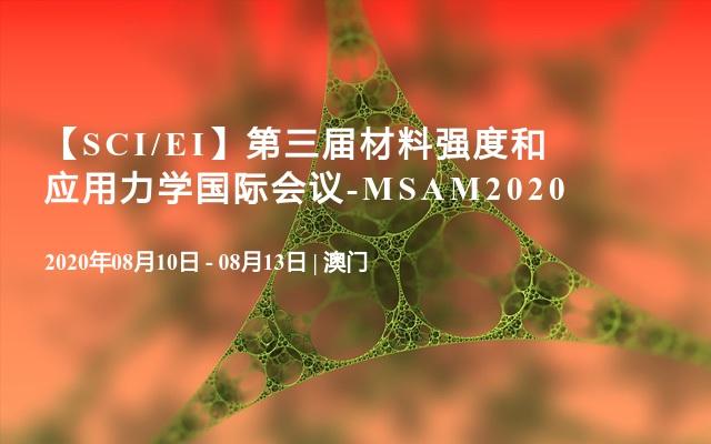 2020年铸造峰会参会指南更新
