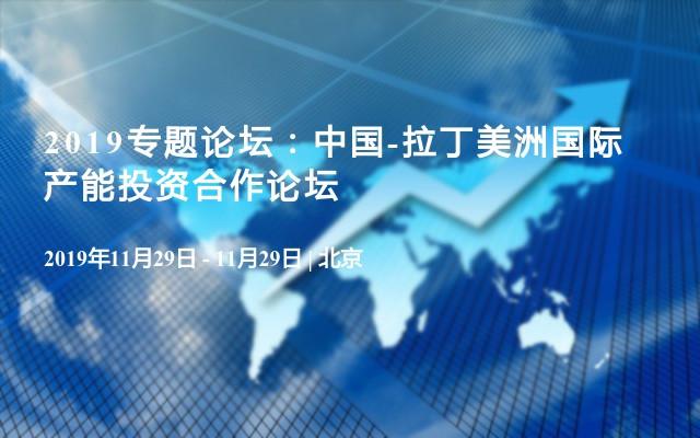 2019專題論壇:中國-拉丁美洲國際產能投資合作論壇