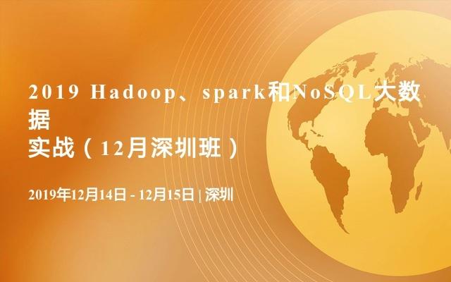 2019 Hadoop、spark和NoSQL大数据实战(12月深圳班)
