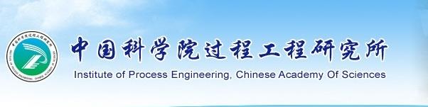 中科院过程工程研究所