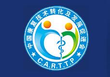 中国康复技术转化及发展促进会