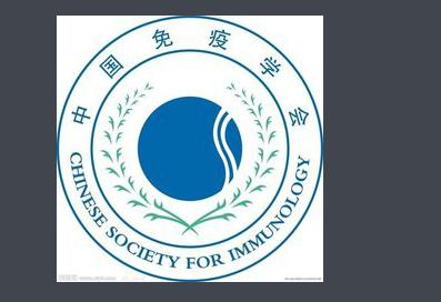 中国免疫学会生殖免疫分会
