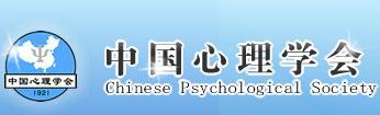 中国心理学会护理心理学专业会员会