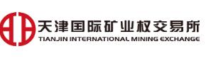 天津国际矿业权交易所股份有限公司