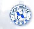 上海交通大学医学院附属新华医院耳鼻咽喉头颈外科