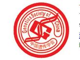 中国遗传学会生物产业促进委员会