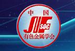 中国有色金属学会半导体材料学术委员会