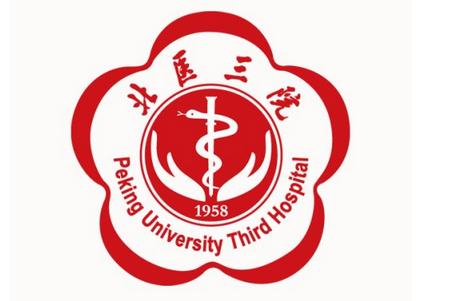北京大学第三医院骨科