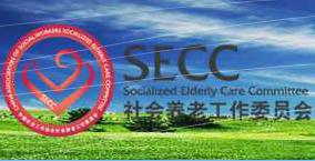 中国社会工作协会社会养老工作委员会