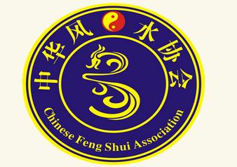 中华风水协会