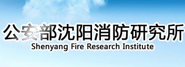 公安部沈阳消防研究所