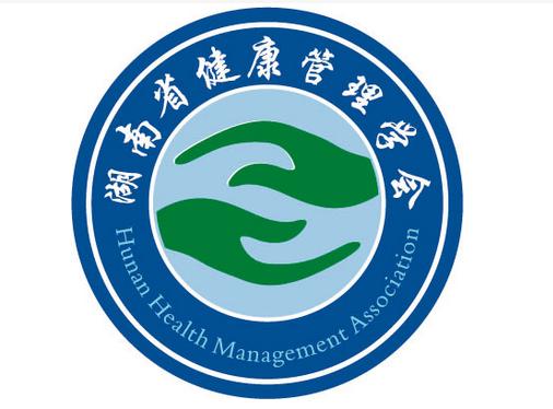 湖南省健康管理学会心血管健康促进与康复专业委员会