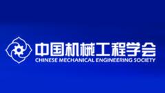 中国机械工程学会材料分会高温材料及强度委员会