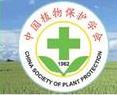 中国植物保护学会