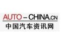 中国汽车资讯网