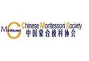 中国蒙台梭利协会(CMS)