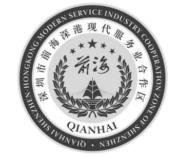 深圳市前海深港现代服务业合作区管理局