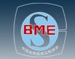 中国生物医学工程学会生物材料分会