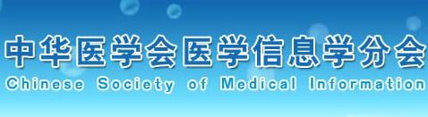 中華醫學會醫學信息學分