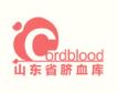 山东省脐带血造血干细胞库