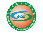 中国医用工程与装备网