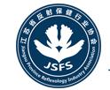 江苏省反射保健行业协会