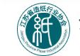 江苏省造纸行业协会