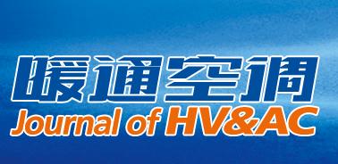 《暖通空调》杂志社、同济大学机械与能源工程学院、中华预防医学会卫生工程分会