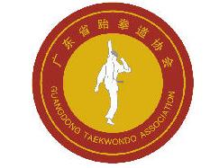 广东省跆拳道协会