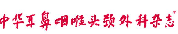 中华医学会杂志社所属中华耳鼻咽喉头颈外科杂志