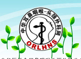中华医学会中华耳鼻咽喉头颈外科学分会