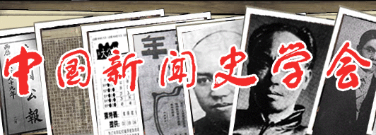 中国新闻史学会外国新闻传播史研究委员会