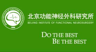 北京功能神经外科研究所