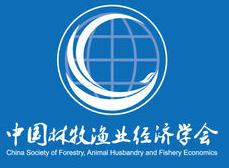 中国林牧渔业经济学会肉牛经济专业委员会