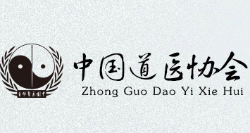 中国道医协会