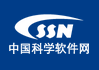 中國科學軟件網