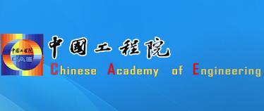 中国工程院农业学部