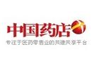 中国药店管理学院