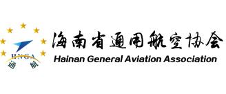海南省通用航空协会