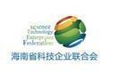 海南省科技企业联合会