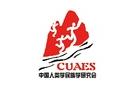 中国人类学民族学研究会民族旅游专业委员会