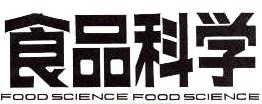 中国食品杂志社《食品科学》杂志