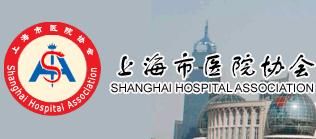 上海市医院协会