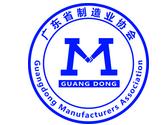 广东省制造业协会