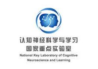 北京师范大学认知神经科学与学习国家重点实验室近红外脑成像研究中心(CNBIR)