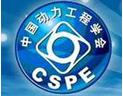 中国动力工程学会水轮机专业委员会