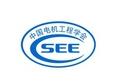 中国电机工程学会水电设备专业委员会