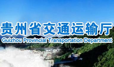 贵州省交通运输厅