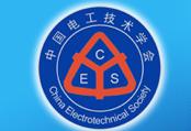 中国电工技术学会输变电设备专业委员会